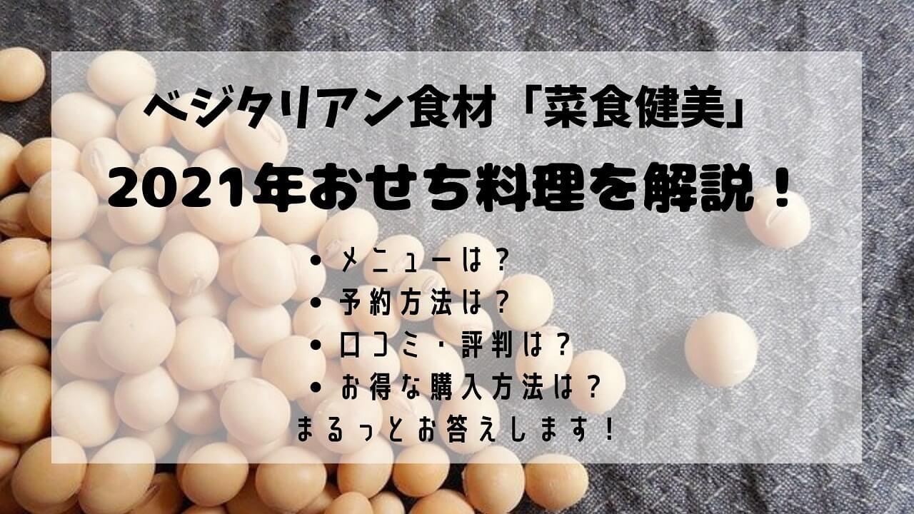 ベジタリアン食材「菜食健美」のおせち料理メニュー・口コミ解説【2021年】