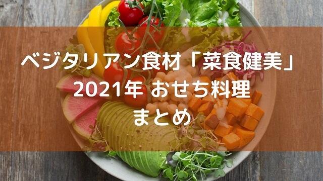 ベジタリアン食材「菜食健美」のおせち料理メニュー・口コミ解説【2021年】まとめ
