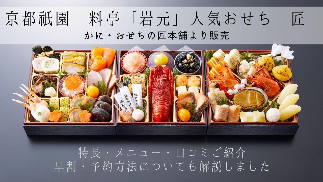 京都祇園 料亭おせちをお取り寄せ!人気No.1「匠」のメニュー・早割・予約方法をご紹介【2021年】